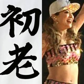 浜崎あゆみのコメントに亀田興毅感激「これは夢なのか、幻なのか」