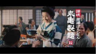 松岡茉優「丸亀製麺」二代目おかみに就任!新CMでさわやか着物姿