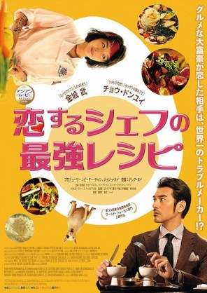 食べ物系映画