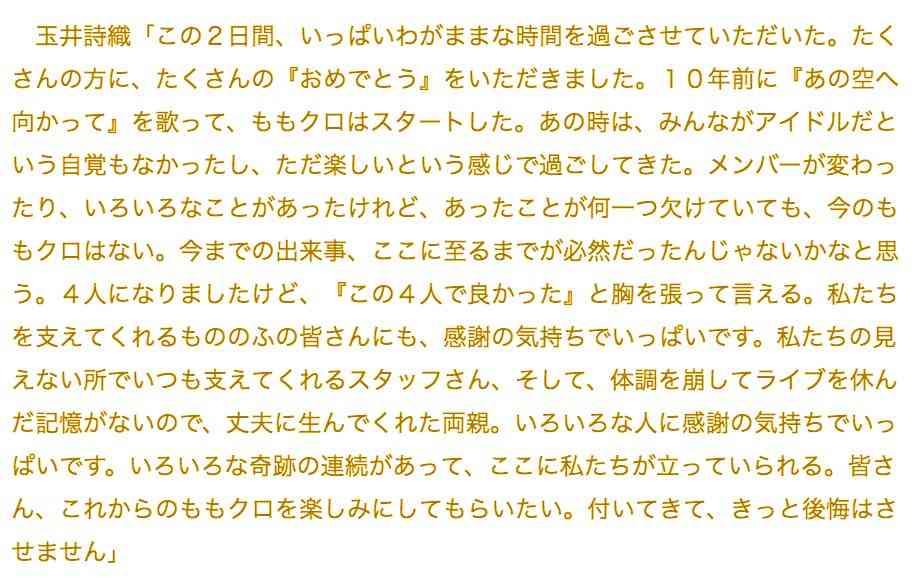 ももいろクローバーZ、ミュージカル挑戦を発表…結成10周年、東京ドームライブで発表