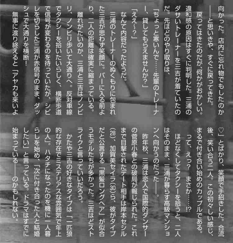三浦春馬と三吉彩花が「深夜のデート愛」ツーショット撮!