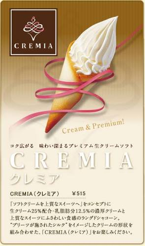 ソフトクリーム好き?