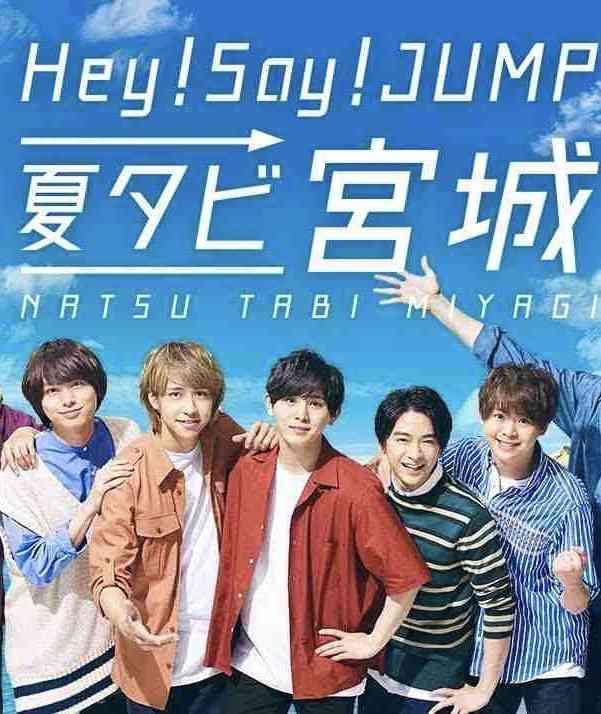 郵送可なのに……「Hey!Say!JUMP 夏タビ宮城」のガイドブックが、メルカリで高額売買!