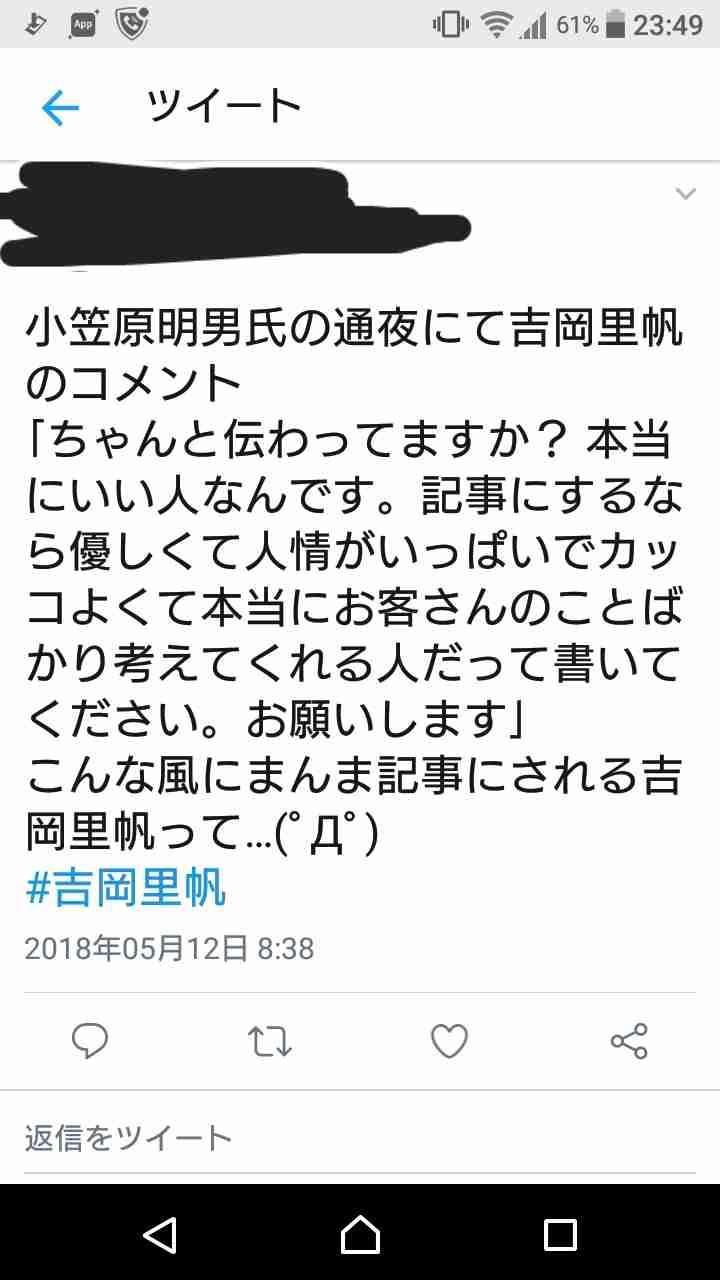 """ほしのあき、""""改名""""提案「エー・チーム」社長・小笠原明男さんの優しさに涙"""