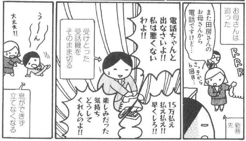 うちの母ちゃんエキセントリック烈伝