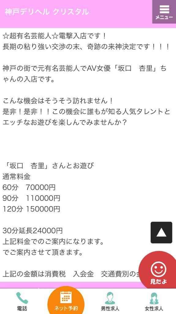 坂口杏里(ANRI)、6月のストリップデビュー前にひと稼ぎ!? 飛田新地の次は神戸の風俗店で勤務中!