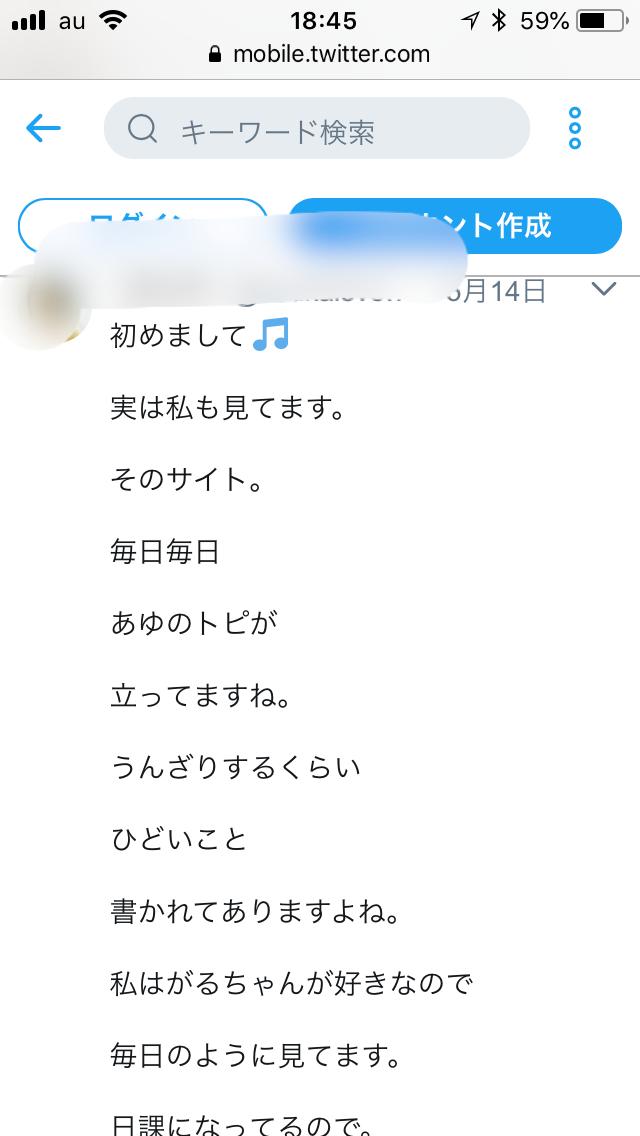 """浜崎あゆみ、ついにファンからも見放された!? エイベックス会長のTwitterにファンから""""あゆへの不満""""が殺到!"""
