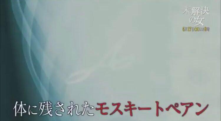 【実況・感想】未解決の女 警視庁文書捜査官 第5話