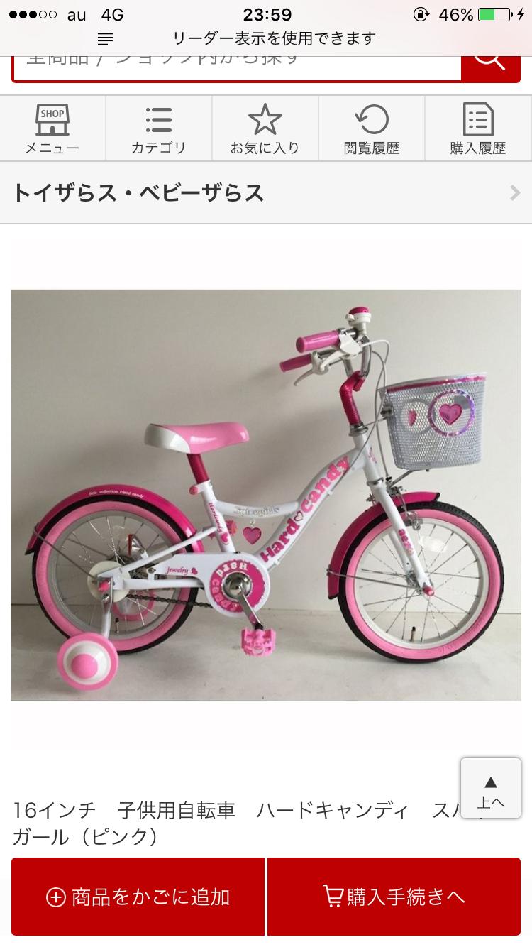 【教えてください】お子さんの自転車
