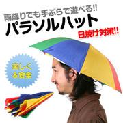 傘どこで買ってますか?