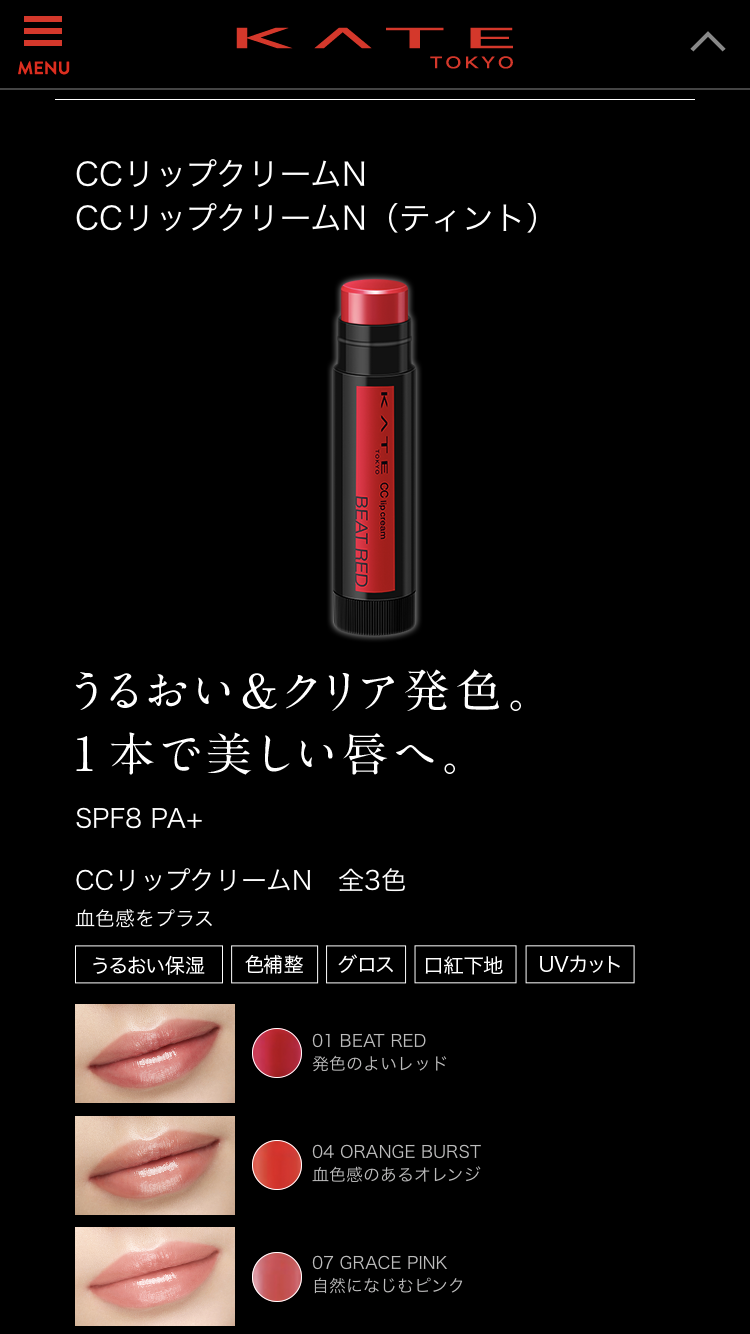 【化粧品】KATEが好きな人!