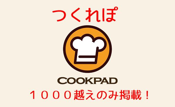 レシピアプリのつくれぽに投稿しますか?