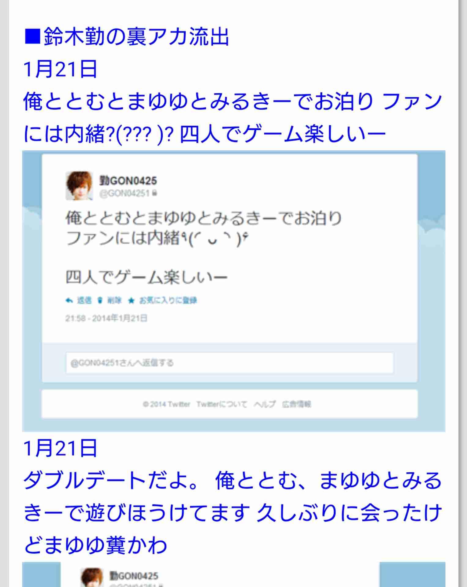 乃木坂46西野七瀬に文春砲!ディレクターを自宅マンションにお持ち帰り?Twitterで「ショック」の声が続出