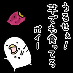 芋好き集まれ〜