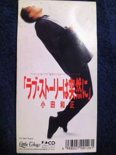 今さら「東京ラブストーリー」について語るトピ【リカ派】【さとみ派】