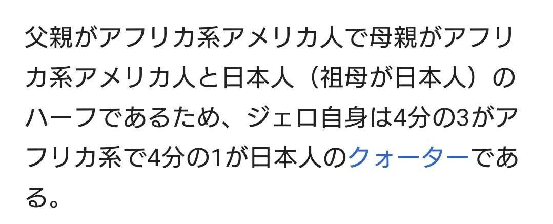 ジェロ 活動休止、紅白2度出場 日本でIT企業就職 ファンにも報告