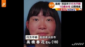 昨年7月から不明の女性発見、誘拐容疑で72歳男逮捕