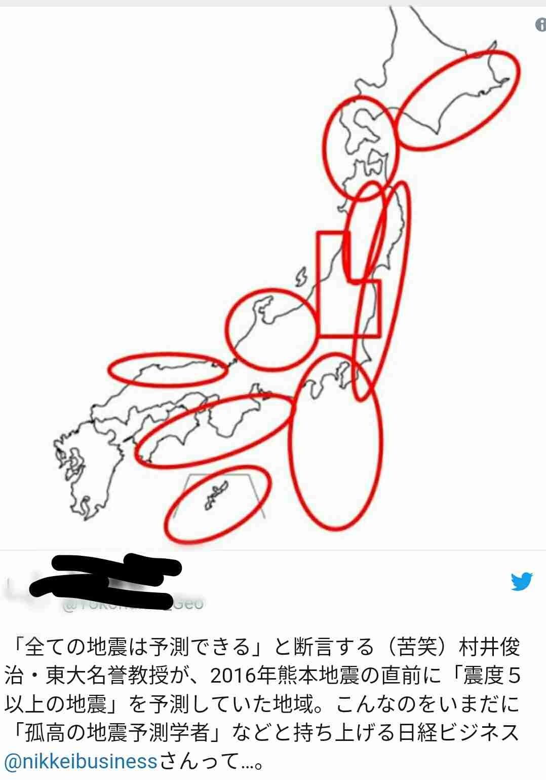 【地震】長野県北部で震度5弱