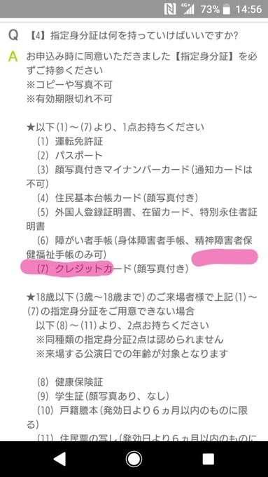 安室奈美恵ライブに身分証(精神障害保健福祉手帳)を持参したが入場拒否、返金もなし… なぜそんなことが起きた?