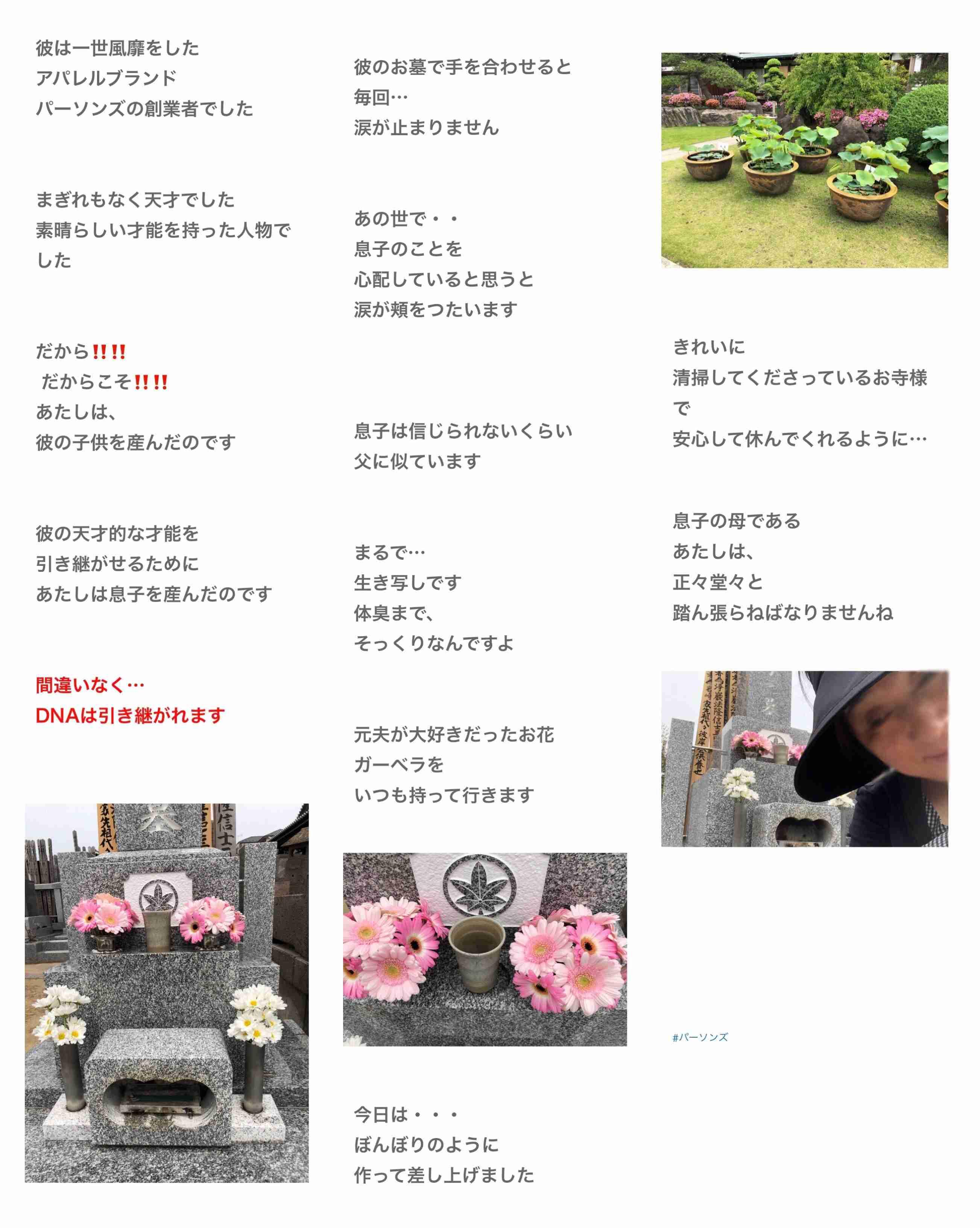 松居一代、聴取後即ブログ更新 帰宅前に神社で決意表明「正々堂々生きていく」