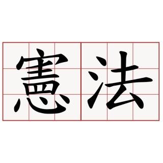 【憲法記念日】日本国憲法について語ろう