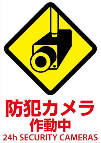 防犯カメラは沢山あった方がいい?