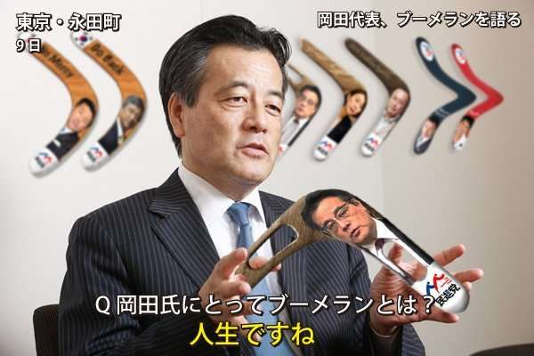ヒトラーを模した安倍晋三首相のコラージュ画像が映し出される 俳優の宝田明氏、元朝日記者が講演