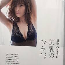 田中みな実みたいな女になりたい