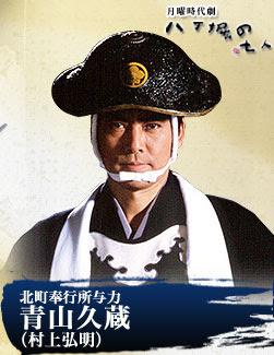 松本清張・最後のミステリー初映像化 村上弘明、陣内孝則らが出演