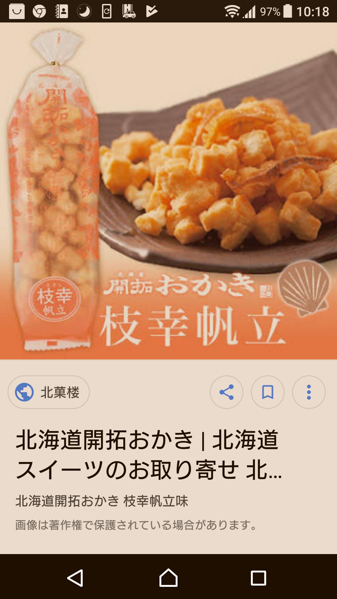 【北海道土産】1つだけ頼むなら?