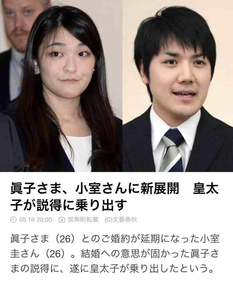 ついに美智子皇后が動いた!? 眞子さまの結婚問題が急展開