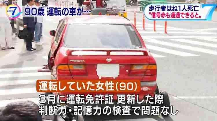 乗用車が歩行者6人はね1人死亡 90歳運転か 茅ケ崎