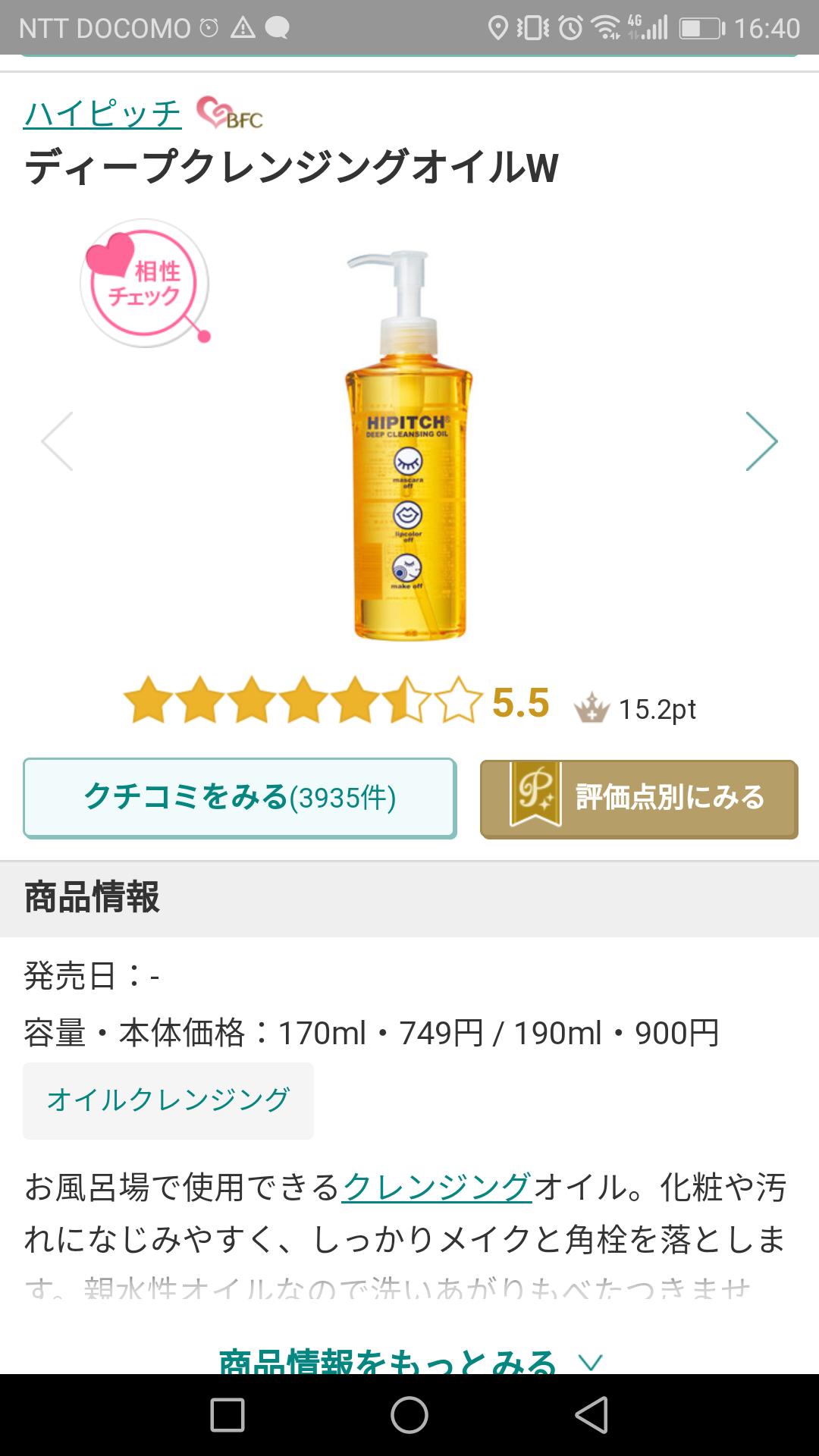 おすすめのクレンジング(2000円以内)