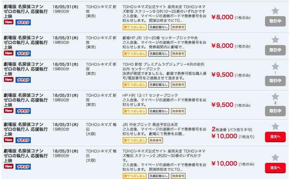 映画『名探偵コナン ゼロの執行人』応援上映会チケットが高額転売 1枚1万5000円で取引する人も