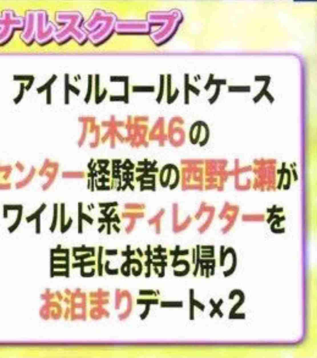 乃木坂46西野七瀬&齋藤飛鳥、ファストファッションブランドの新ミューズ就任