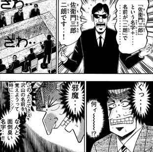 読みづらい苗字の人集合~!