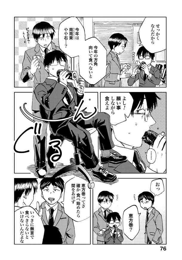 漫画「めしぬま。」を語るトピ
