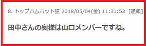 【祝・結成30周年】爆笑問題を語るトピ