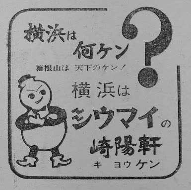 神奈川県民集まれ!