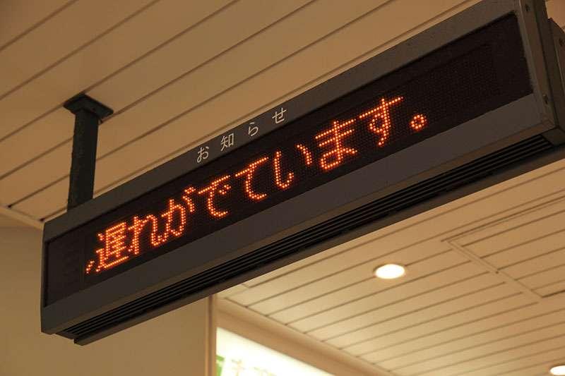 【うんざり】電車遅延について語りませんか?