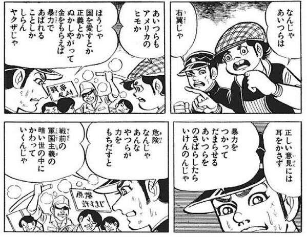 警官、女性の尻わしづかみ容疑 大阪府警今年8人目逮捕