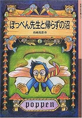 小学生の頃 どんな本が好きでしたか?