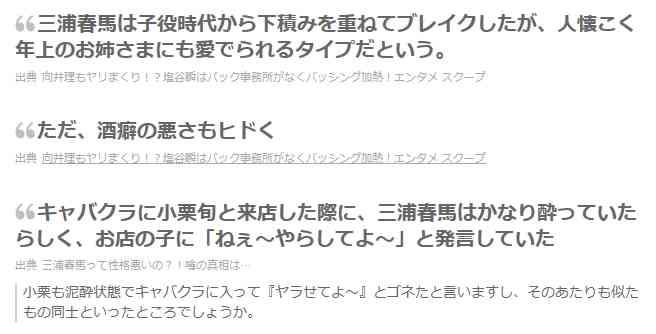 三吉彩花と深夜デート報道の三浦春馬に心配される「悪い癖」