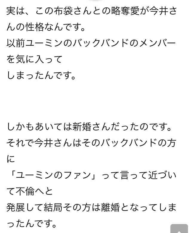 布袋寅泰、今井美樹と来年「夫婦ライブ」?結婚20周年で「やっちゃおうかー!」