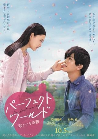 『花のち晴れ』最終回視聴率は9.5% 自己最高に迫る記録で有終の美