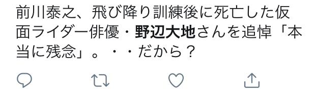 仮面ライダー出演俳優・野辺大地さん(21)、飛び降り訓練で死亡