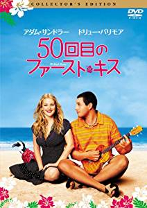 【ネタバレ有】「50回目のファーストキス」観た方