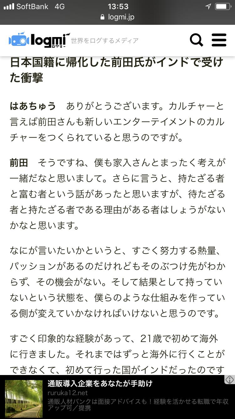 石原さとみと熱愛報道の前田裕二社長、交際質問に無言 指原イジリに苦笑い