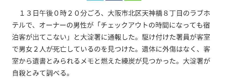 大阪のホテルで少女と男性自殺か