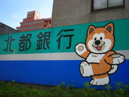 秋田県あるある